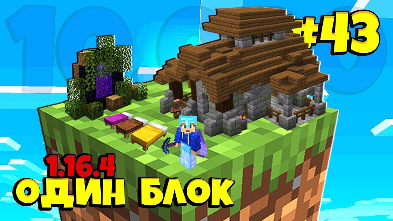 Майнкрафт Скайблок, но есть Только ОДИН БЛОК для Выживания ( #43) - Minecraft Skyblock / ONE BLOCK