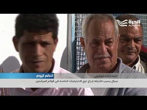 جدل في تونس بسبب اشتراط ادراج ذوي الاحتياجات الخاصة في قوائم المرشحين