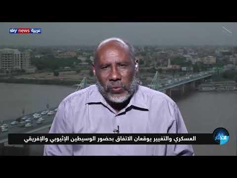 العسكري والتغيير يوقعان على الاتفاق السياسي في السودان بحضور الوسيطين الإثيوبي والإفريقي  - نشر قبل 4 ساعة