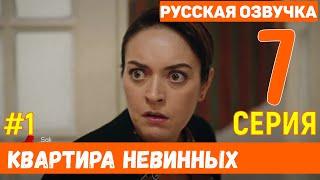Квартира невинных 7 серия русская озвучка (фрагмент №1)