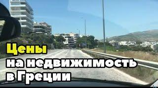 Цены на недвижимость в Греции. Едем на Радоновое озеро