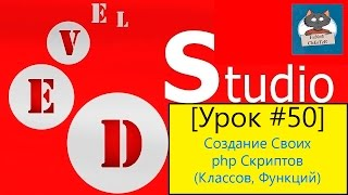 PHP Devel Studio [Урок #50] - Создание Своих php Скриптов (Классов, Функций)