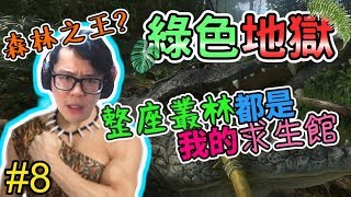 【GREEN HELL】綠色地獄 Gameplay Walkthrough Part 8