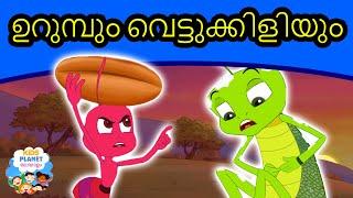 ഉറുമ്പും വെട്ടുക്കിളിയും   Story in Malayalam I Malayalam Cartoon കാര്ട്ടൂണ്   Malayalam Fairy Tales