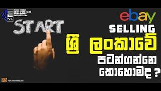How to Start Selling on Ebay from Sri Lanka?