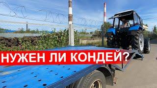 Отгрузка трактора Беларус 82.1 балочный мост , МТЗ с кондиционером