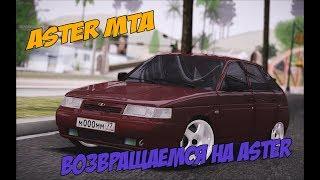 Aster MTA| Возвращаемся на ASTER