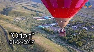 """Полет воздушного шара """"Орион"""" 21-06-2017"""