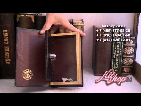 Шкатулка сейф в виде книги «Нифертити» с ключом