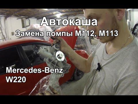 Хэнд мэйд: Замена помпы на Mercedes-Benz M112, M113 (W220, W210, W211, W203) Своими руками