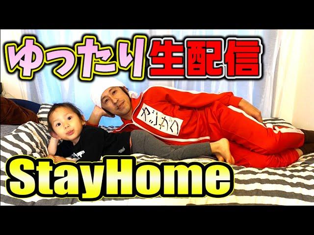 【生配信】まったり生配信〜StayHome〜