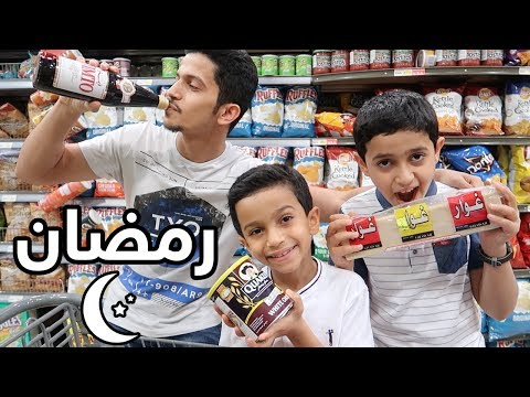 فلوق رمضان وشرينا الأغراض    Ramadan Vlog