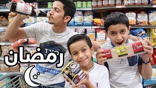 فلوق رمضان وشرينا الأغراض || Ramadan Vlog