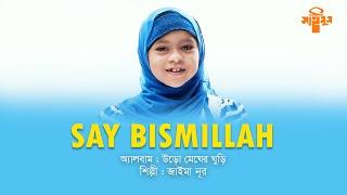 শিশুর মুখে কি চমৎকার ইংরেজী ইসলামিক গান ? Bismillah । Saimum Shilpigosthi । জাইমা নূর
