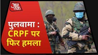 Breaking News : CRPF Attacked in Pulwama | News in Hindi | Jammu Kashmir News | Latest News
