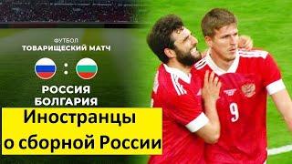 Сборная России могла разгромить Болгарию мнение иностранцев