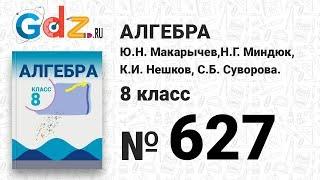 № 627- Алгебра 8 класс Макарычев