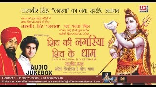 Latest Hits | Shiv Bhajan By Lakhbir Singh Lakkha # Shiv Ki Nagariya Shiv Ke Dhaam | Affection Music