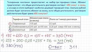 Задача 3 (В4) № 26677 ЕГЭ-2015 по математике. Урок 6