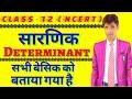 How to solve detarminant class 12 in hindi By anil kumar yadav suraj