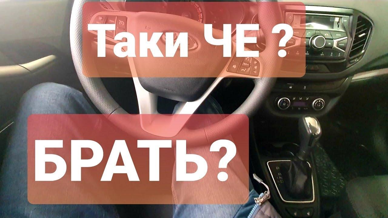 ВАРИАТОР LADA VESTA -ТЕСТ ДРАЙВ , РЕАЛЬНЫЙ ОТЗЫВ