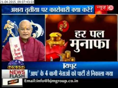 Kaalchakra- Akshaya Tritiya Special (21/04/2015 )