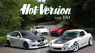 ホットバージョン Vol.130 (Hot-Version Vol.130)
