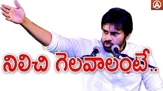 Pawan kalyan future plans for janasena party | political news | namaste