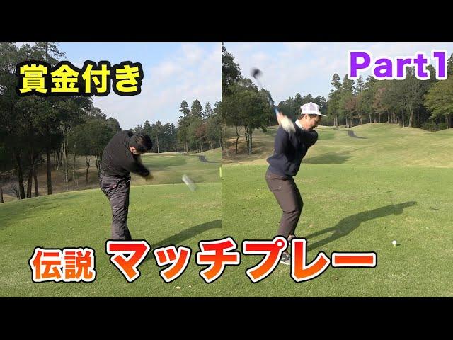 熱きマイメン達のマッチプレー【賞金有り】 Part1 1-3h
