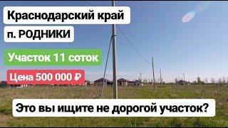 Земельный участок в Краснодарском крае / 11 соток / Цена 500 000 рублей
