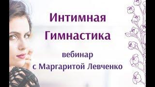 Вебинар по Интимной Гимнастике с Маргаритой Левченко