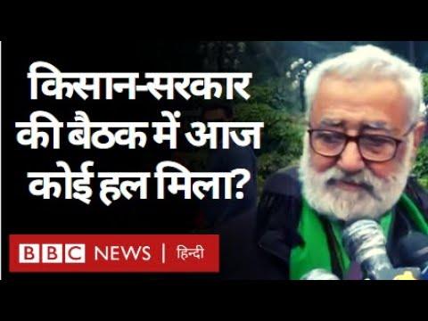 Farmer Protest : किसान और सरकार के बीच आज की बैठक में क्या हुआ? (BBC Hindi)