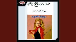 Zay El Asal