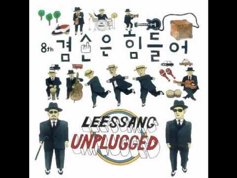 01 - 너에게 배운다 (My Love)(Intro) - Leessang