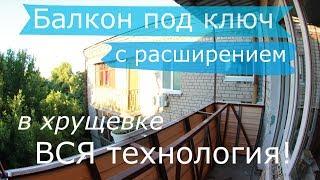 Балкон под ключ в хрущевке расширение(, 2018-06-05T12:46:15.000Z)