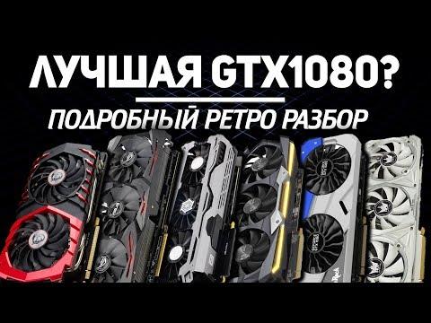 Рынок GTX 1080