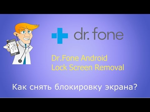 Dr.Fone Android Lock Screen Removal или как снять блокировку экрана!?
