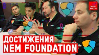 Достижения NEM Foundation. Осенние обновления проекта NEM
