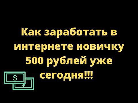 Как заработать в интернете 500 рублей уже сегодня  Advego
