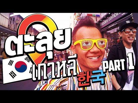 ตะลุย เกาหลี ถ่ายMVเพลงเซ็งโว้ย (Part 1/3)