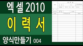 [엑셀2010] 양식만들기004. 이력서 -박효영