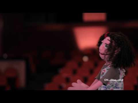 استنونا في مسلسل زِووو من المسرح الكبير دار الأوبرا المصرية .. نجيبة سلطان   #خلي_رمضانك_ON  - 01:20-2017 / 5 / 24