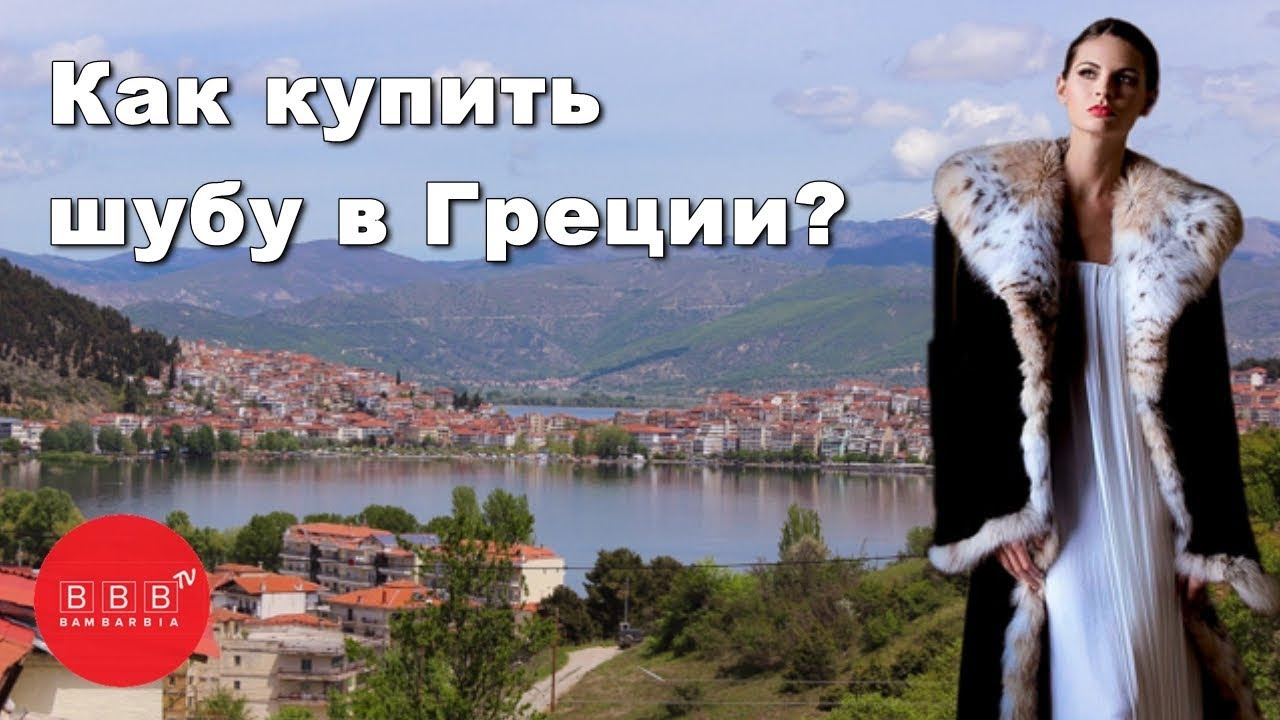 Зима близко! Полезные советы желающим купить шубу на отдыхе в Греции