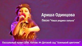 Пасхальный кулич 2016. Котлас. #4 Ариша Одинцова