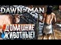Dawn of Man #6 - ДОМАШНИЕ ЖИВОТНЫЕ! Их всё больше)