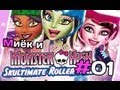 [Monster High Skultimate Roller Maze] и Миёк - #1 [let's play]