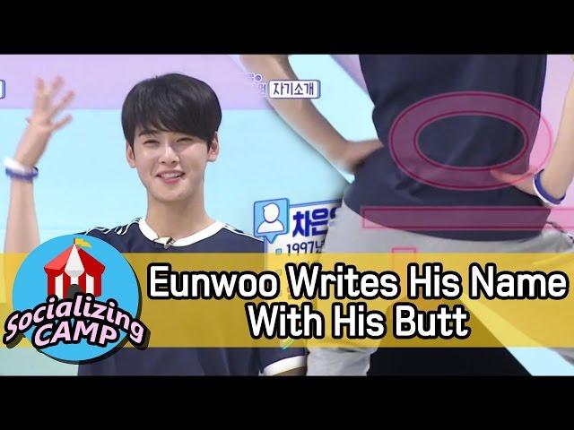 [Socializing CAMP] Eunwoo Said 'I Have A Big Butt' 20170505