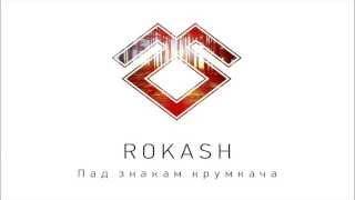 Rokash - Вецер вее (Vetser vee)