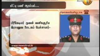 1PM News 1st Lunch time Shakthi TV  29th october 2014