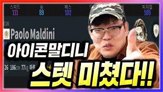 24일 나오는 신규 아이콘 말디니 스텟 떴다!! 피파4(210619방송)